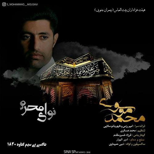 دانلود آهنگ محمد موسوى به نام نواى محرم