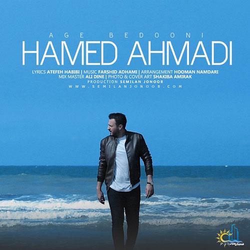 دانلود آهنگ حامد احمدی بنام اگه بدونی