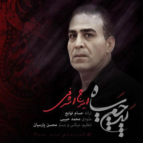 دانلود آهنگ ایرج اشرفی به نام پرچم سیاه