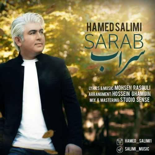 دانلود آهنگ حامد سلیمی به نام سراب