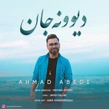 دانلود آهنگ احمد عابدی به نام دیوونه جان