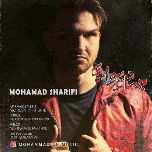 دانلود آهنگ محمد شریفی به نام چهار دیواری