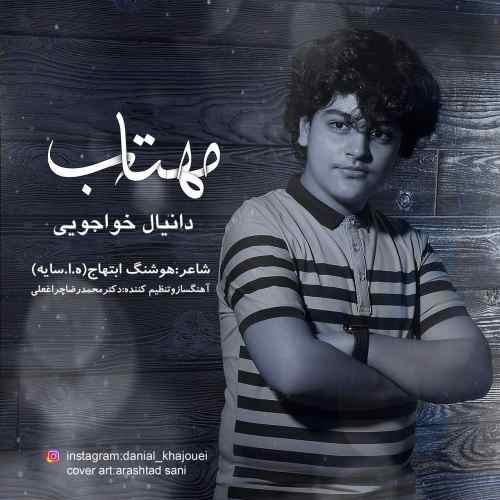 Danial Khajouei &nbspMahtab