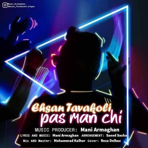 Ehsan Tavakoli&nbspPas Man Chi