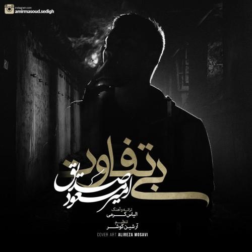 دانلود آهنگ امیر مسعود صدیق بنام بی تفاوت