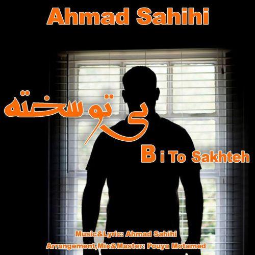 دانلود آهنگ احمد صحیحی بنام بی تو سخته