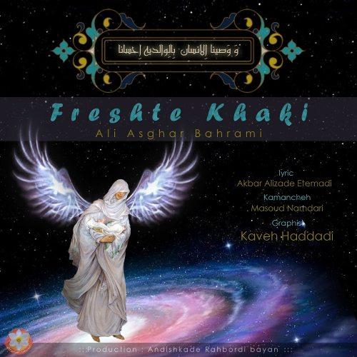 دانلود آهنگ علی اصغر بهرامی بنام فرشته خاکی