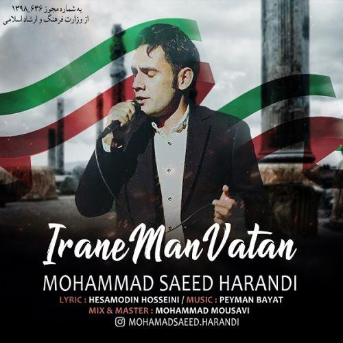 دانلود آهنگ محمد سعید هرندی بنام ایران من وطن