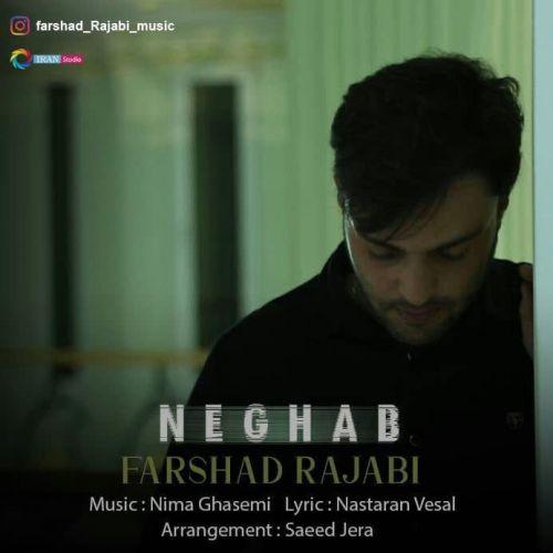 دانلود آهنگ فرشاد رجبی بنام نقاب