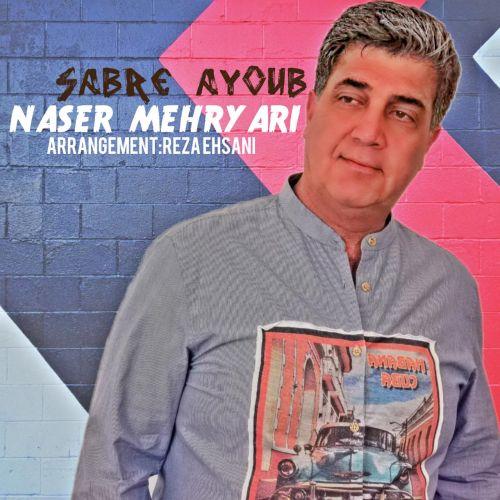 دانلود آهنگ ناصر مهریاری بنام صبر ایوب