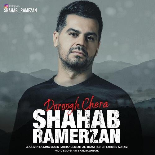 دانلود آهنگ شهاب رمضان بنام دروغ چرا