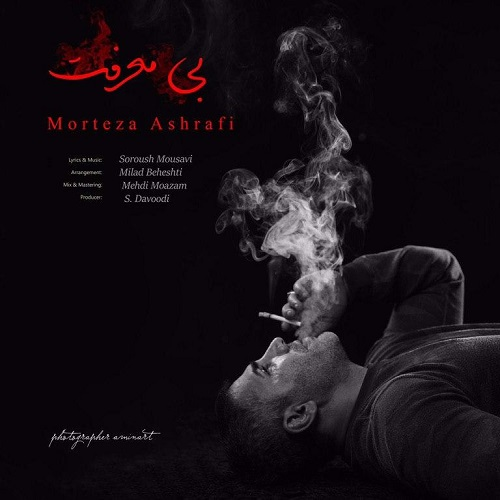 Morteza Ashrafi&nbspBi Marefat