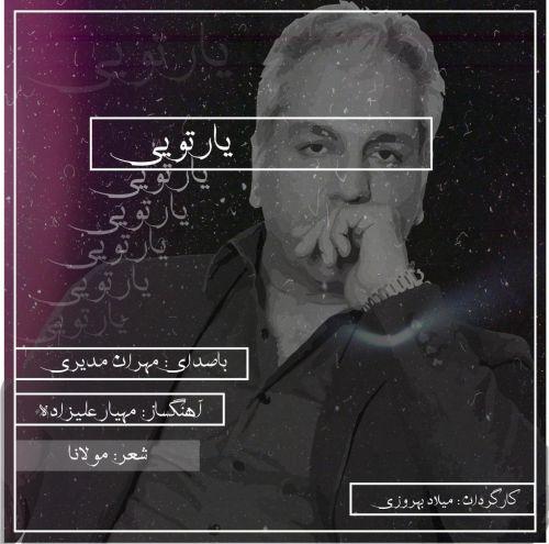 Mehran Modiri – Yar Toei