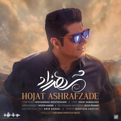 Hojat Ashrafzadeh&nbspShahrzad