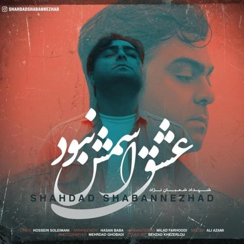 Shahdad Shabannezhad&nbspEshgh Esmesh Nabood