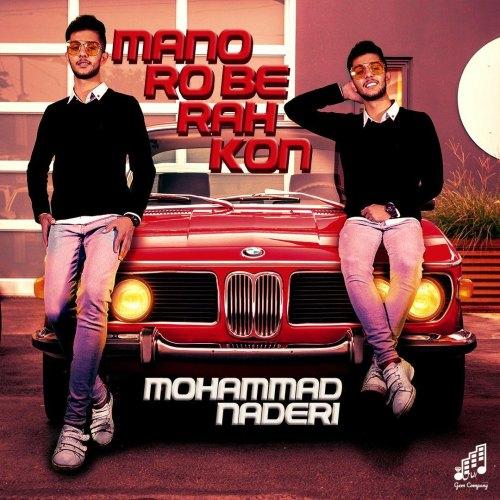 Mohammad Naderi&nbspMano Roberah Kon