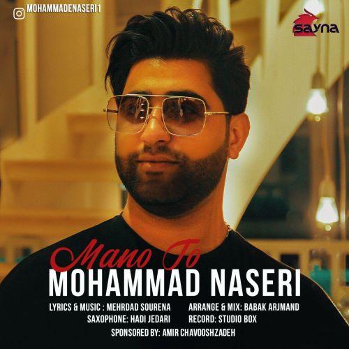 Mohammad Naseri&nbspMano To