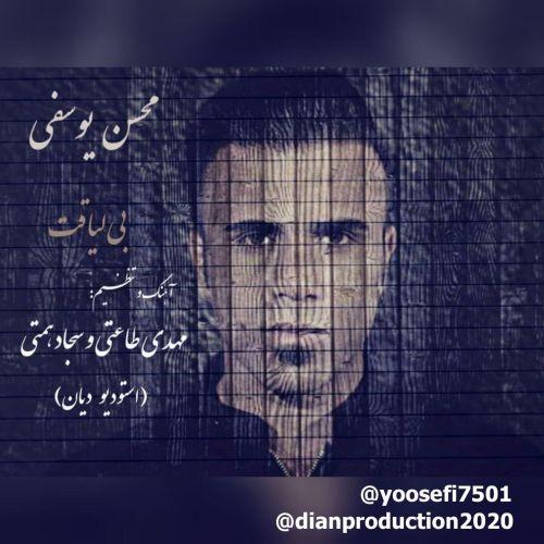 Mohsen Yousefi&nbspBi Liaghat