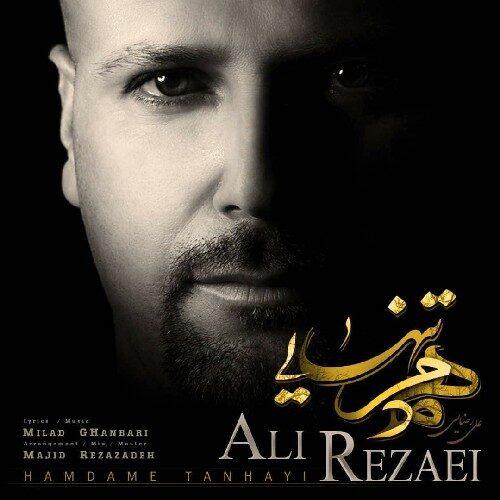 علی رضایی - همدم تنهایی