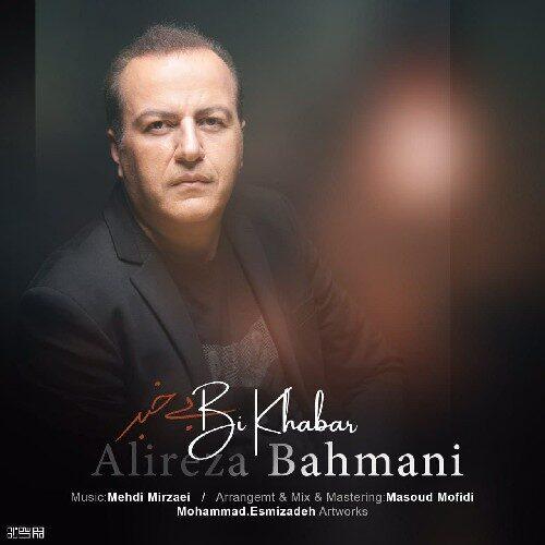 علیرضا بهمنی - بی خبر