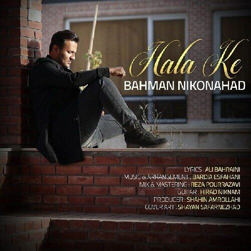 بهمن نیکونهاد - حالا که