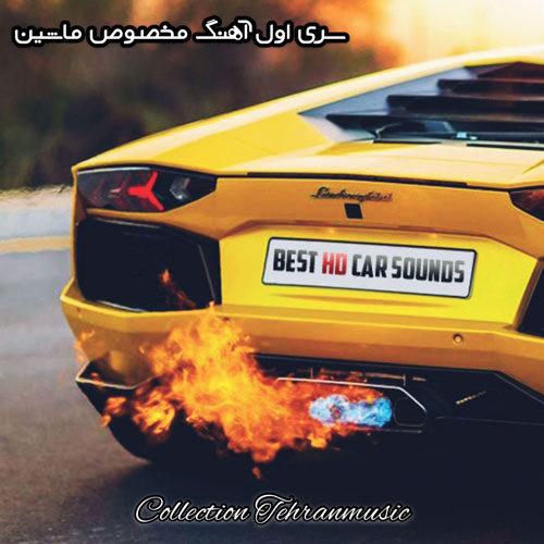 آهنگ های مخصوص ماشین