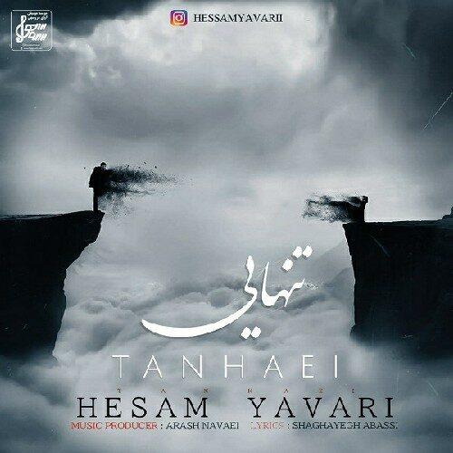 حسام یاوری - تنهایی