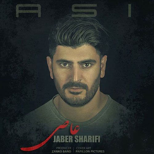 جابر شریفی - عاصی