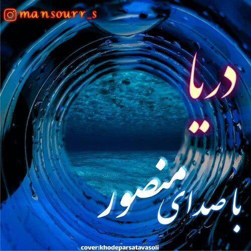 منصور صادقپور - دریا