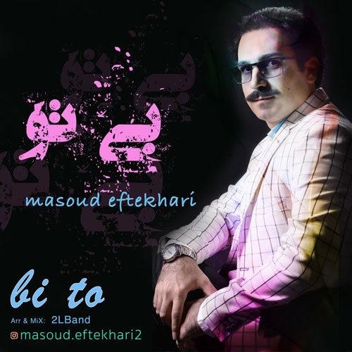 مسعود افتخاری - بی تو