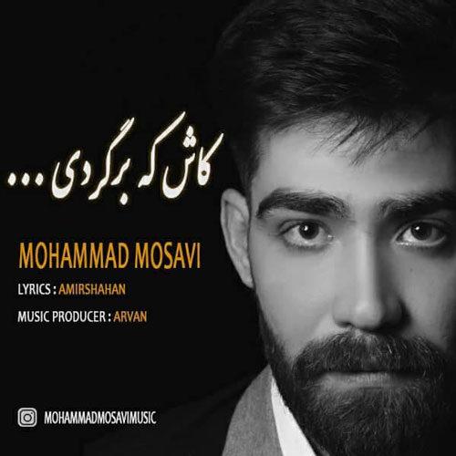 محمد موسوی - کاش که برگردی