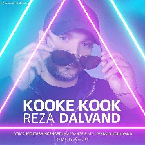 رضا دالوند - کوکِ کوک