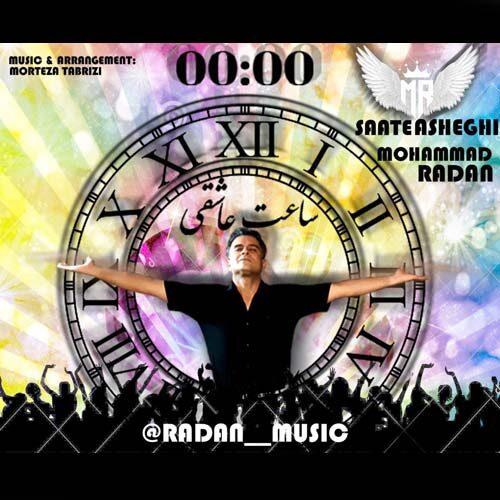 محمد رادان - ساعت عاشقی