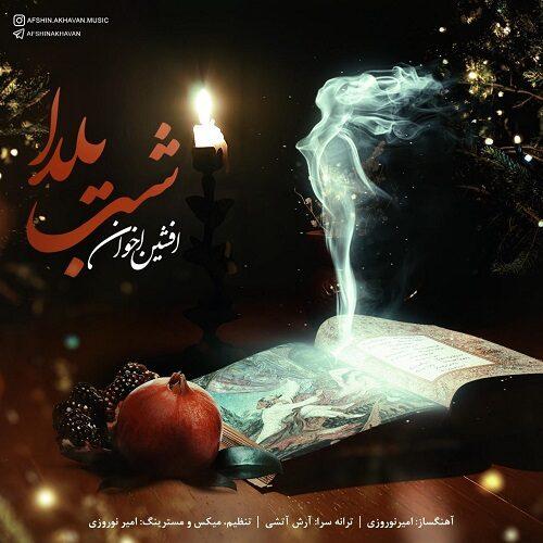 افشین اخوان - شب یلدا