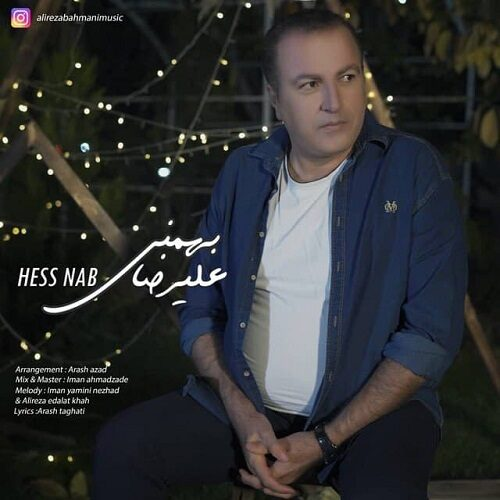 علیرضا بهمنی - حس ناب