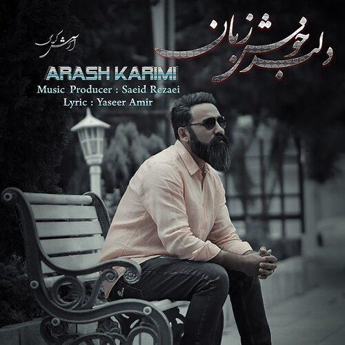 آرش کریمی - دلبر خوش زبان