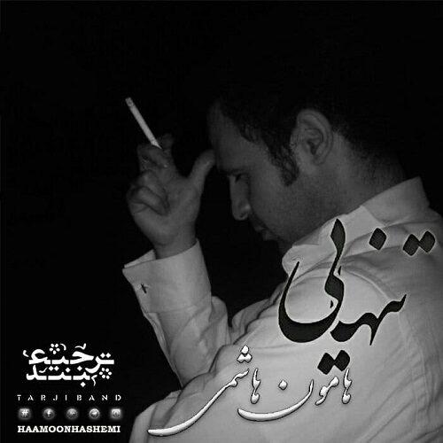 هامون هاشمی - تنهایی