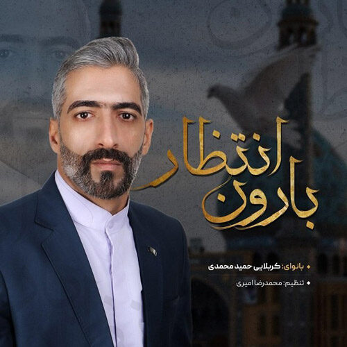 حمید محمدی - بارون انتظار