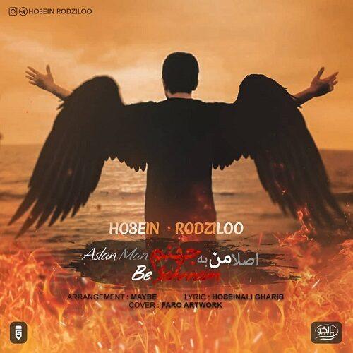 حسین رودزیلو - اصلا من به جهنم