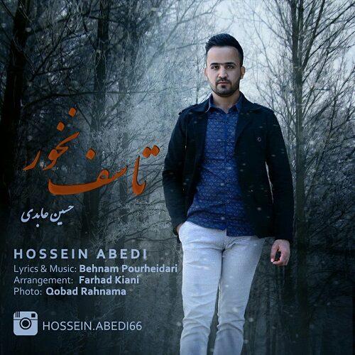 حسین عابدی - تاسف نخور