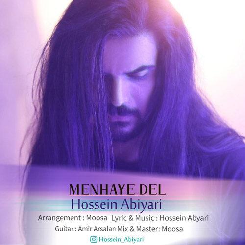 حسین ابیاری - منهای دل