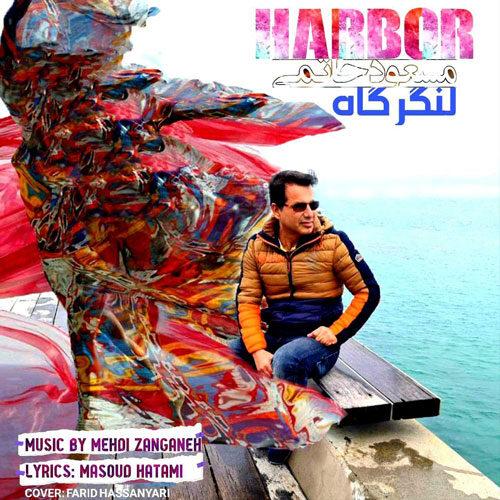 مسعود حاتمی - لنگرگاه