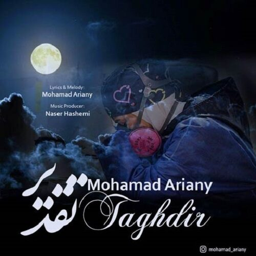 محمد آریانی - تقدیر