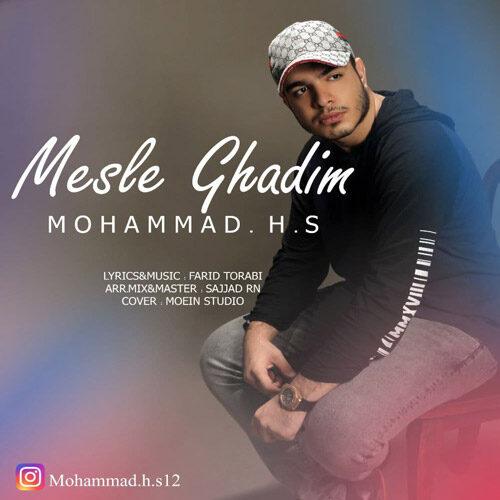 محمد اچ اس - مثل قدیم