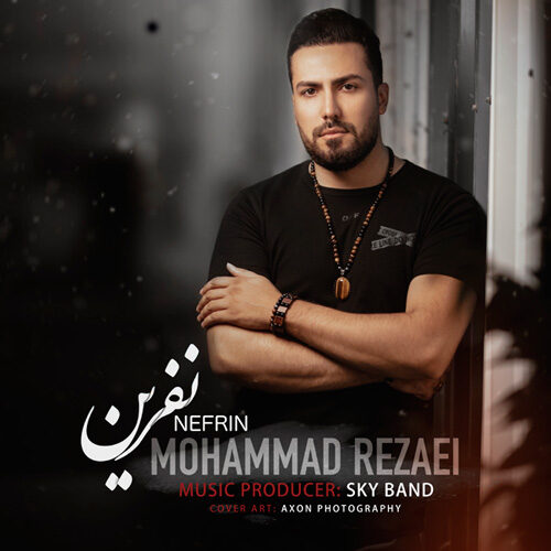محمد رضایی - نفرین