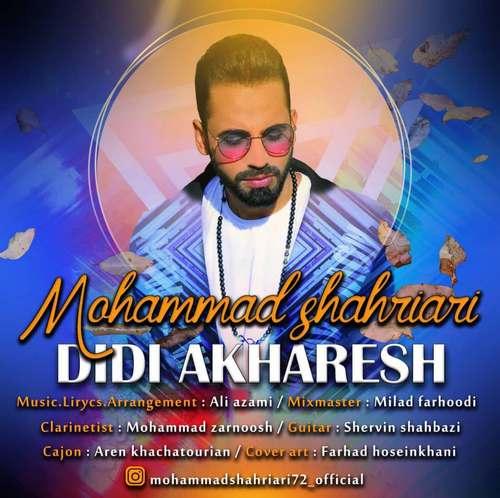 محمد شهریاری- دیدی آخرش