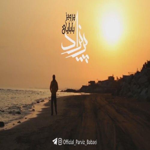 دانلود موزیک ویدیو پرویز بابایی به نام پریزاد