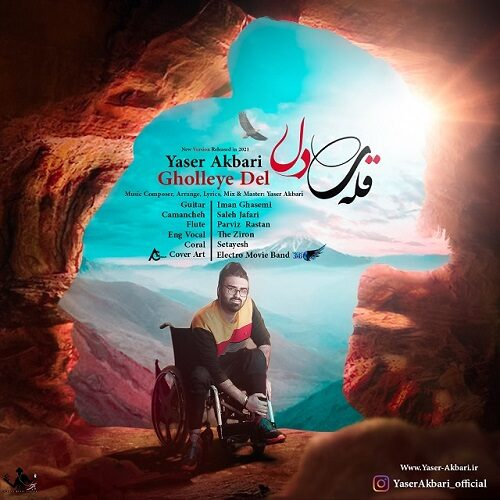 یاسر اکبری - قله ی دل