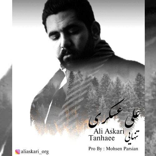 علی عسکری - تنهایی