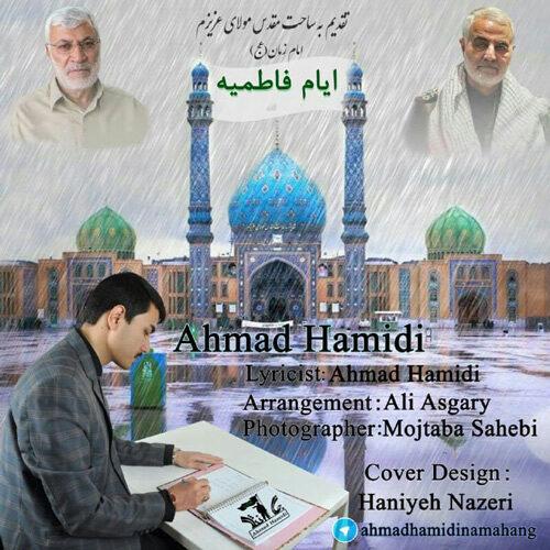 احمد حمیدی - ایام فاطمیه